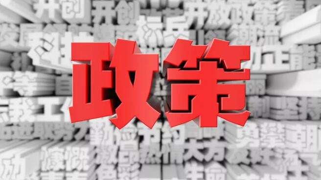 12.1日起,这些知识产权新政将实施!