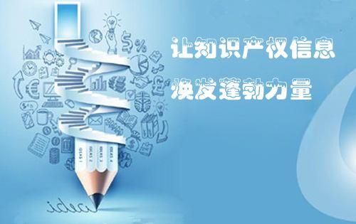 科创板上市企业知识产权风险识别与管理体系建设