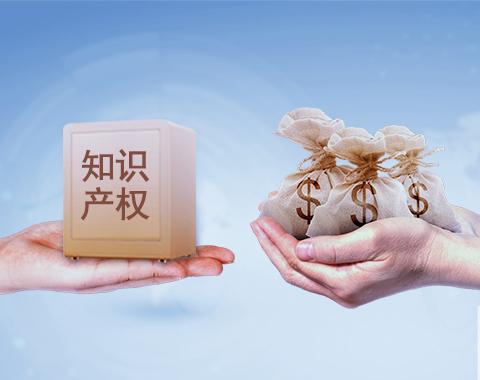 銀行以企業專利權為質押——為創新型企業提供融資支持
