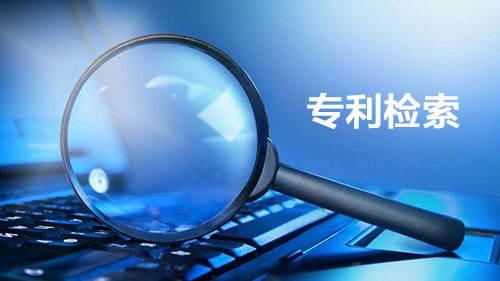 專利檢索如何選取關鍵詞?行家來支招!