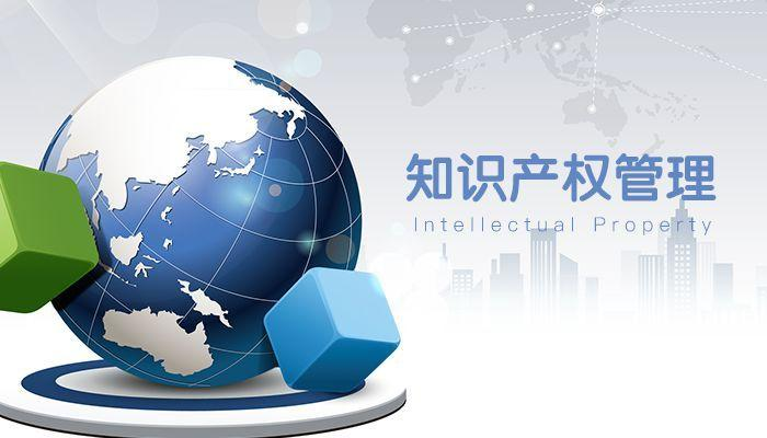 """《企業知識產權管理規范》如何定義企業貫標中的""""涉外貿易""""和""""銷售和售后""""?"""