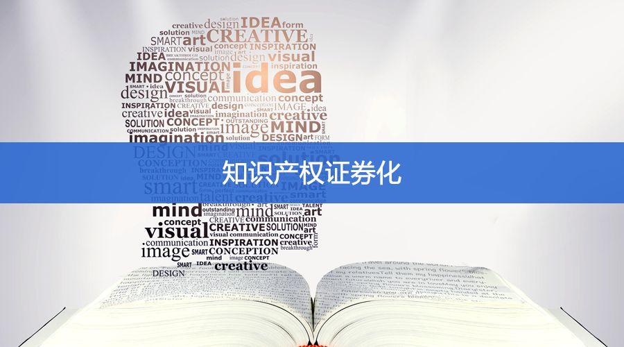 """知识产权证券化:化解""""融资难""""的新思路"""