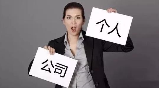 商标注册以个人名义还是公司名义?到底哪个好?