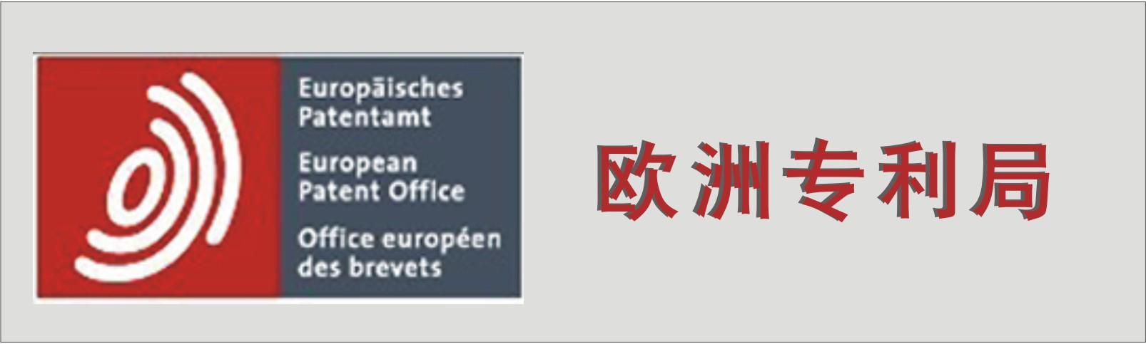 欧洲专利局专利法律状态和年费查询步骤