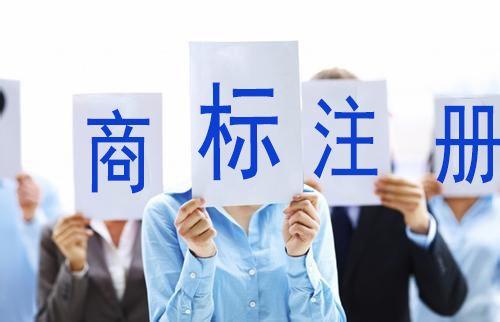 企业商标注册使用规范标准!