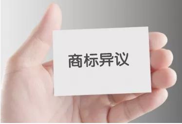 商標注冊證書拿在手里,商標竟然被異議了?